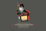 اعلام نامزدهای جشنواره نوشتارها و وب سایتهای موسیقی