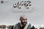 «یتیمخانه ایران» در انگلیس به نمایش در آمد