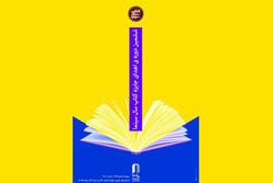 کتاب سال سینمای ایران برندگانش را شناخت/ تجلیل از ناشر برتر