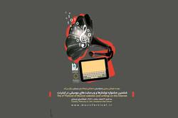 جشنواره نوشتارها و وب سایتهای موسیقی