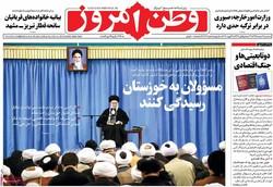 صفحه اول روزنامههای ۳ اسفند ۹۵