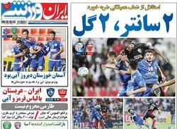 صفحه اول روزنامههای ورزشی ۳ اسفند ۹۵
