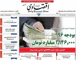 صفحه اول روزنامههای اقتصادی ۳ اسفند ۹۵