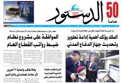 صفحه اول روزنامههای عربی ۳ اسفند ۹۵
