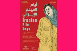 حضور آثاری از سینمای ایران در جشنواره فیلم اردن