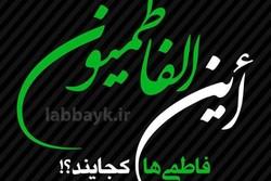 ستاد عمره دانشگاهیان کمپین «این الفاطمیون» راه اندازی کرد