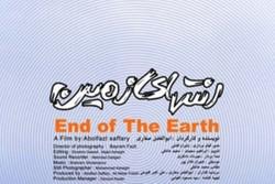 نشست نقد و بررسی «انتهای زمین» برگزار میشود