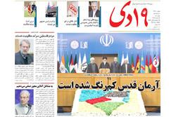 صفحه اول روزنامههای استان قم ۴ اسفند ۹۵
