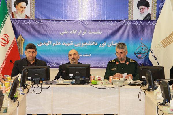 نشست قرارگاه راهیان نور دانشجویی شهید علم الهدی برگزار شد