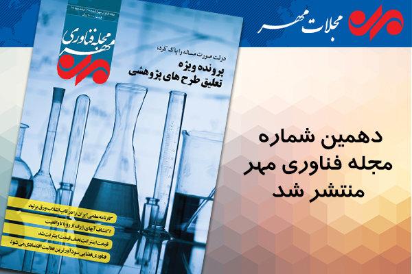 مجله فناوری 10