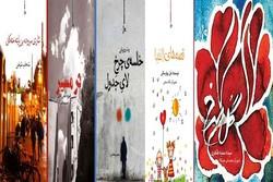 «قصه های دبستانی» چاپ شدند/انتشار ناگفته های شازده کوچولو
