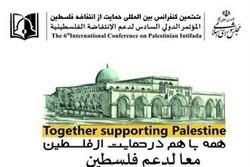 البيان الختامي: النهج المقاوم السبيل الوحيد لمواجهة الاحتلال الإسرائيلي