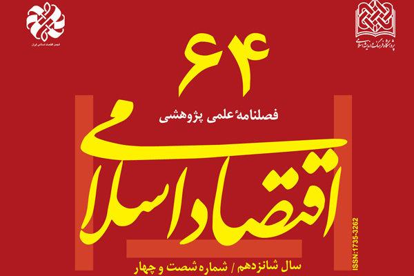 شماره شصت و چهارم فصلنامه اقتصاد اسلامی منتشر شد