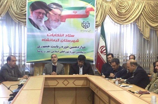 ستاد انتخابات در قالب ۱۳کارگروه در کرمانشاه تشکیل شد