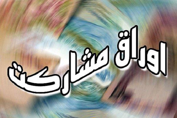۲۰۰ میلیارد تومان از اوراق مشارکت ۱۳۹۸ شهرداری تهران آزاد میشود