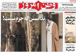 صفحه اول روزنامههای ۴ اسفند ۹۵