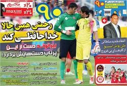 صفحه اول روزنامههای ورزشی ۴ اسفند ۹۵