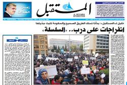 صفحه اول روزنامههای عربی ۴ اسفند ۹۵