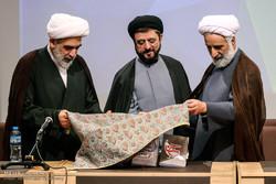 چهارمین همایش دانش آموختگان ایرانی خارج کشور