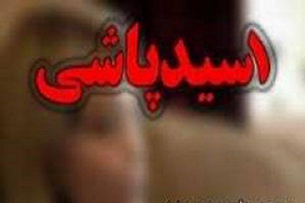 اسیدپاشی روی دختر جوان در تبریز