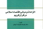 الزامات و مبانی اقتصاد اسلامی در قرآن کریم منتشر شد