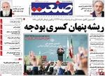 صفحه اول روزنامههای اقتصادی ۷ اسفند ۹۵
