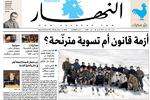 صفحه اول روزنامههای عربی ۷ اسفند ۹۵