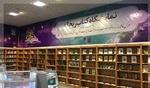 نمایشگاه «کتاب ریحانه» در مشهد برگزار می شود