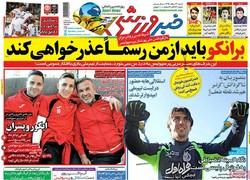 صفحه اول روزنامههای ورزشی ۷ اسفند ۹۵