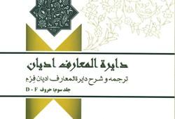 جلد سوم دایره المعارف ادیان منتشر شد