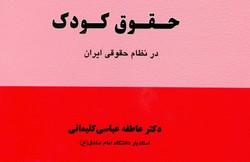 حقوق کودک در نظام حقوقی ایران منتشر شد