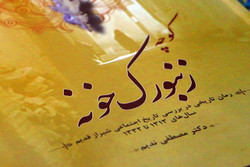 کتاب «کوچه زنبورک خونه» منتشر شد