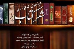 کنگره ملی شعر کتاب