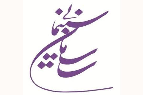 اعلام آخرین مجوزهای دفتر جشنواره های سازمان سینمایی