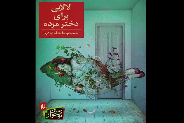 Image result for کتاب لالایی برای دختر مرده