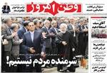 صفحه اول روزنامههای ۸ اسفند ۹۵