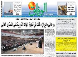صفحه اول روزنامههای عربی ۸ اسفند ۹۵