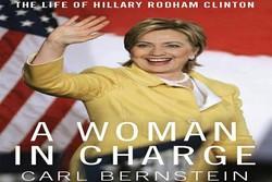 زنی بر مسند قدرت هیلاری کلینتون