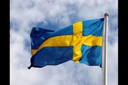 الخارجية السويدية تستدعي السفير الايراني في ستوكهولم