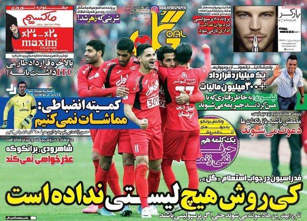 صفحه اول روزنامههای ورزشی ۸ اسفند ۹۵