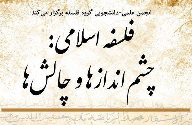 نشست «فلسفه اسلامی: چشم اندازها و چالشها» برگزار می شود
