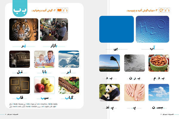 آئیننامه آزمون مهارت زبان فارسی (آمفا) تصویب شد