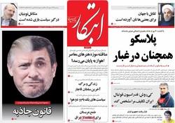 صفحه اول روزنامههای ۹ اسفند ۹۵