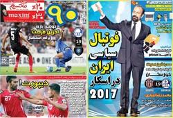 صفحه اول روزنامههای ورزشی ۹ اسفند ۹۵