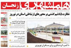 صفحه اول روزنامههای استان زنجان ۸ اسفند ۹۵