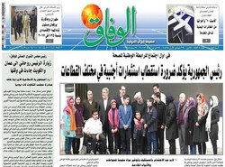 صفحه اول روزنامههای عربی ۹ اسفند ۹۵