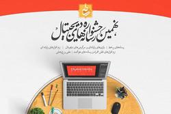 اختتامیه نهمین جشنواره رسانههای دیجیتال ۱۷ اسفند برگزار میشود