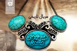 روحانیون فیلمنامه «فیروزهای یمن» را نوشتند