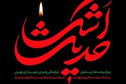 برگزاری مسابقه کتابخوانی حدیث کساء از ایام فاطمیه تا نوروز ۱۳۹۶