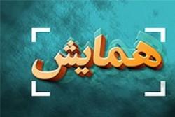 هشتمین اجلاس آسیایی جامعه ایمن در مشهد آغاز بهکار کرد